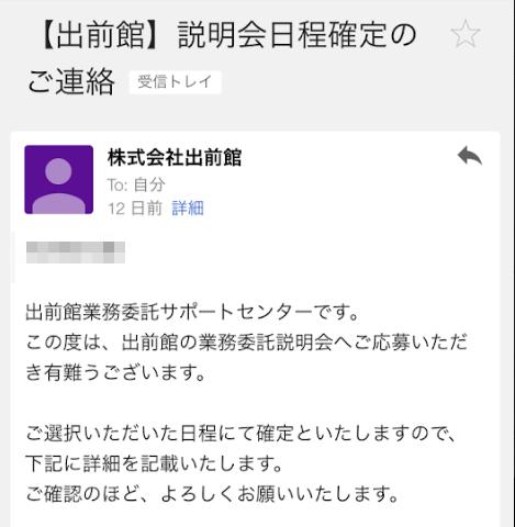 出前館web説明会完了メール