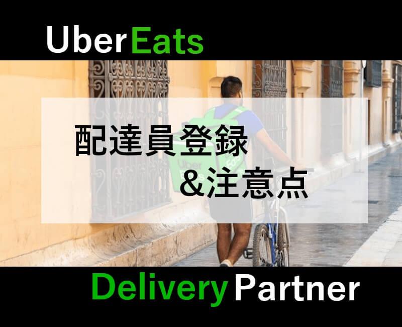 Uber Eats配達員登録&注意点