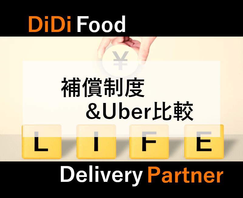DiDi配達員補償制度&Uber比較