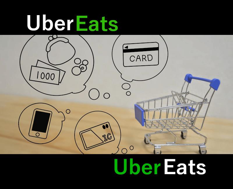 UberEatsデビットカード