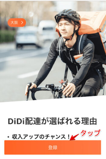 DiDiFood配達員登録【登録ボタン】