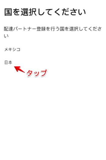 DiDiFood配達員登録【配達国選択】