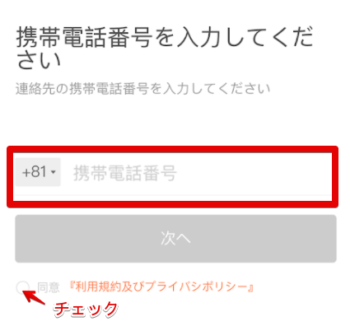DiDiFood配達員登録【電話番号入力】