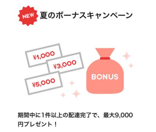 出前館配達員夏のボーナスキャンペーン【9000円】