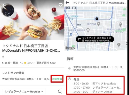 UberEats店舗営業時間詳細