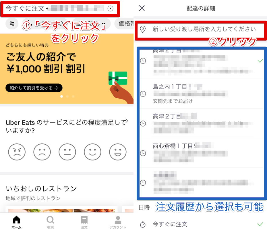 UberEats注文(住所登録①)