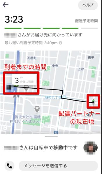 UberEats注文方法(進捗画面)