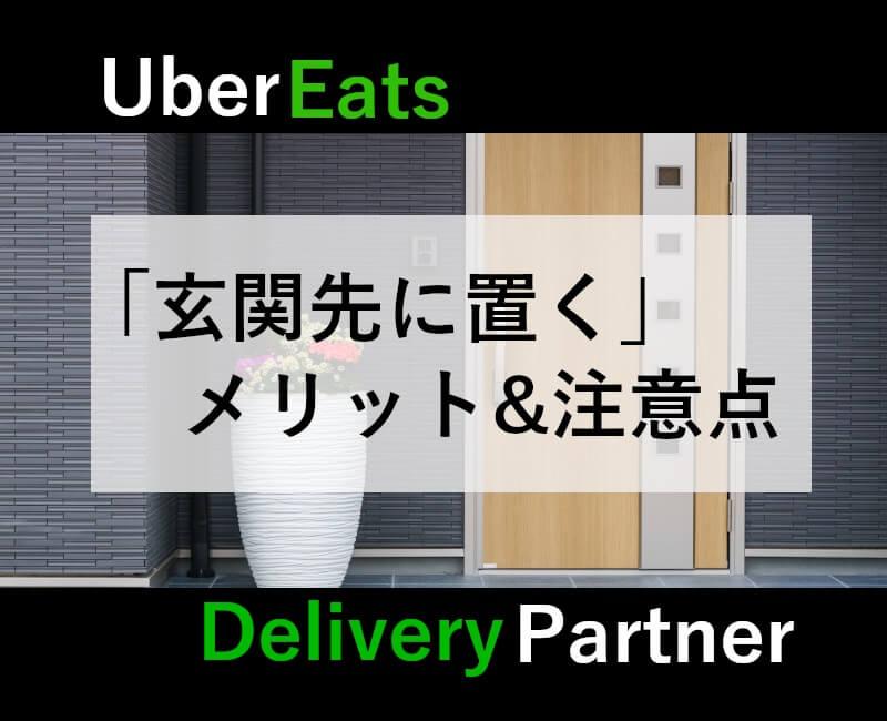 UberEats「玄関先に置く」(置き配)メリットと注意点