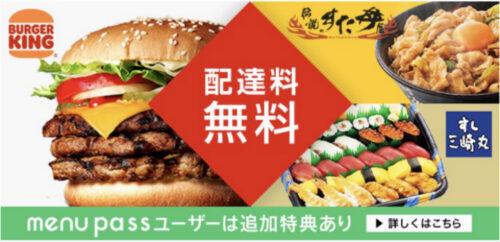 menu配達料無料キャンペーン210714
