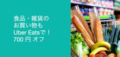 ウーバーイーツ食品雑貨700円オフクーポン210909