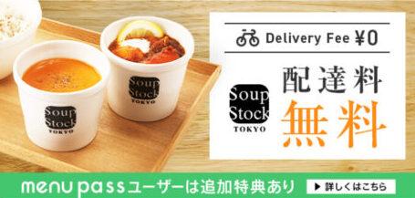 menuスープストックトーキョー210719