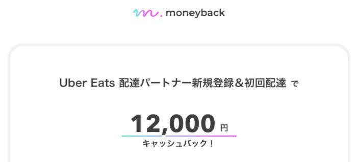 マネーバック12000円キャッシュバック