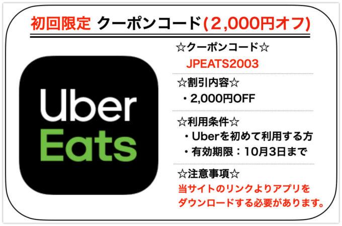 ウーバーイーツ初回クーポン2000円【JPEATS2003】