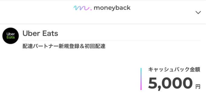 マネーバック①(5000円)