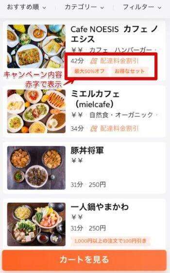 DiDiフードレストラン選択画面
