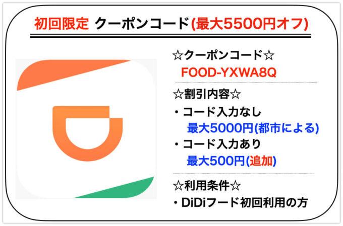 DiDiフード初回クーポン【5500円オフ】