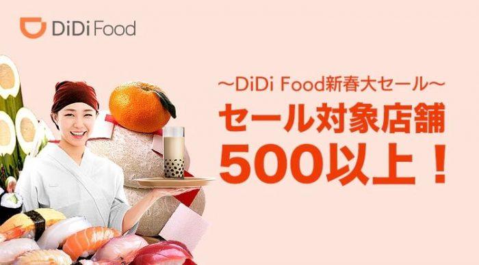 DiDiFood新春大セールキャンペーン