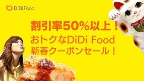 DiDiFood50%オフクーポン