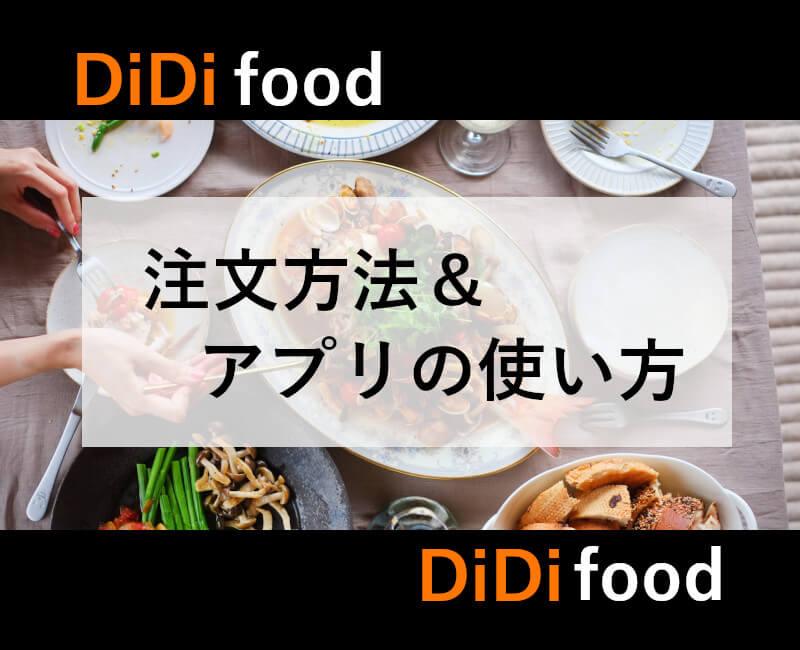 DiDifood注文方法とアプリの使い方(アイキャッチ)
