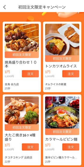 DiDiフード1円キャンペーン