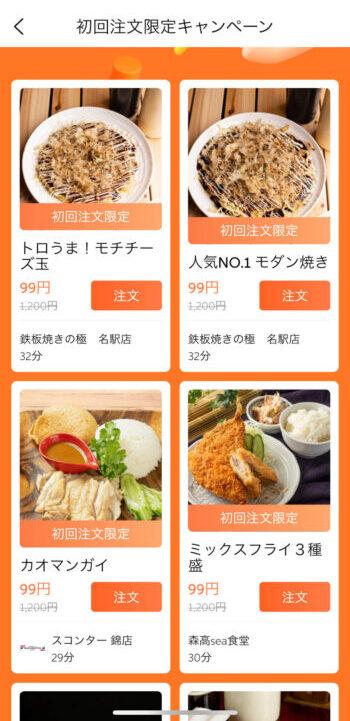 DiDiフード99円キャンペーン