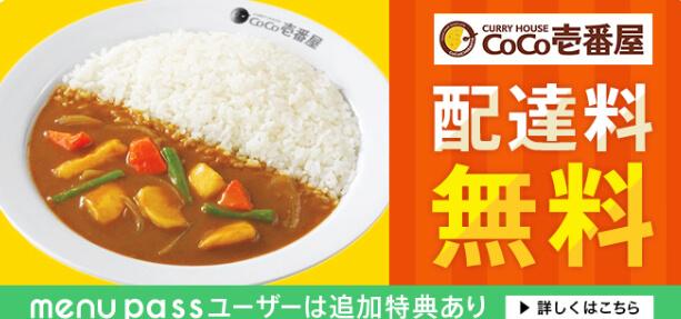 menu×CoCo壱番屋配達料金無料キャンペーン【0128】