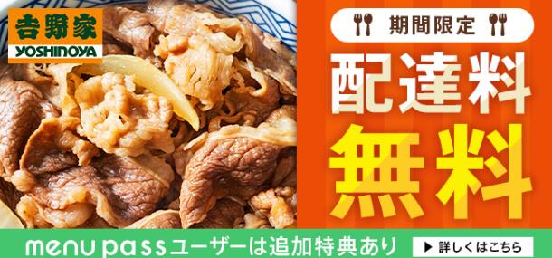 menu吉野家配達料金無料クーポンコード(0128)