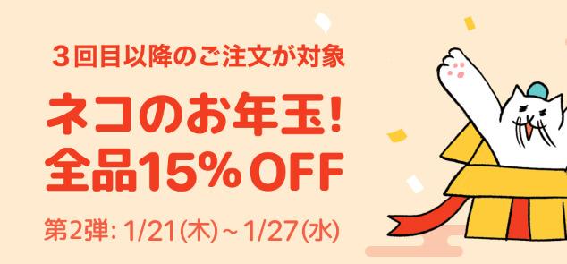 ネコのお年玉クーポンコード②(15%オフ)