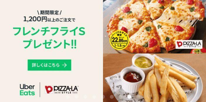 Uber Eats×ピザハットポテトフライ無料(0131)