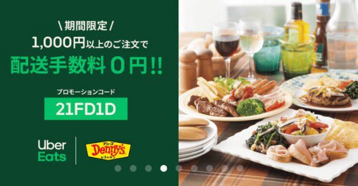 デニーズ×Uber Eats配送手数料無料クーポン(0131)