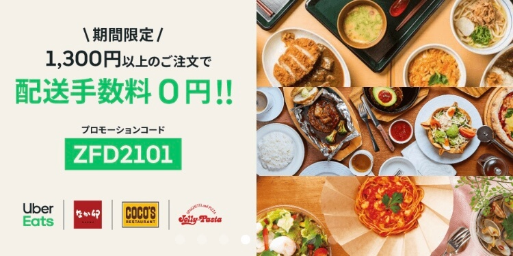 Uber Eats期間限定配達手数料無料(0207)