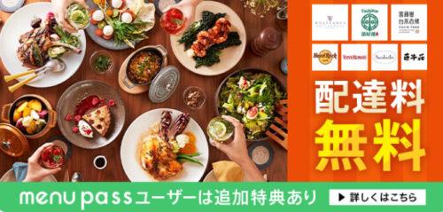 menu×話題の行列店配達料金無料クーポン