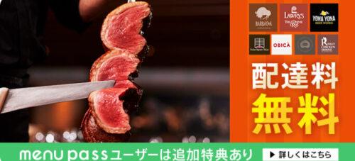 menu×豪華ブランド7社配達料無料クーポン