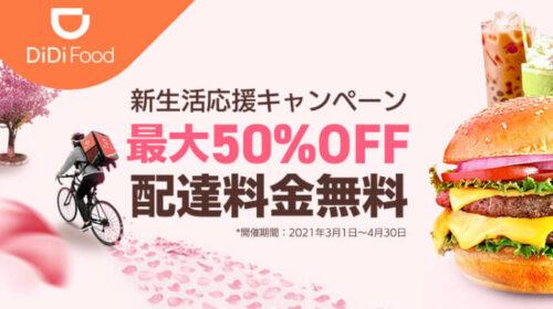 DiDiFood新生活応援キャンペーン(0430)