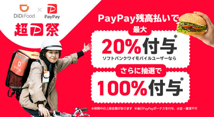 DiDiFood×PayPayキャンペーン【210328】