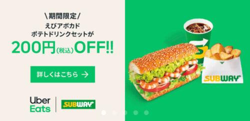 Uber Eats×SUBWAY200円オフ【210409】