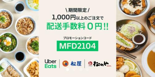 Uber Eats×松屋配送料クーポン【210425】