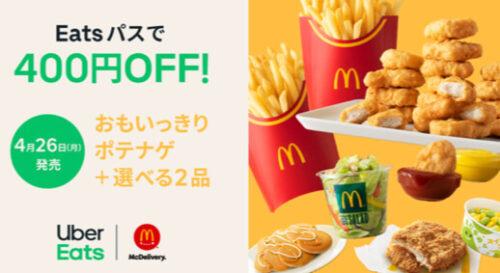 Eatsパス限定マクドナルド400円クーポン
