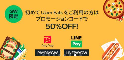 UberEats×PayPay/LINEpay【GWクーポンコード】