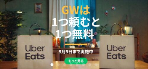 UberEats GW1つ頼むと1つ無料キャンペーン