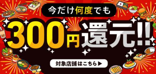 menu今だけ何度でも300円還元【210509】
