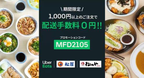 Uber Eats松屋フーズ配送手数料無料クーポン【MFD2105】
