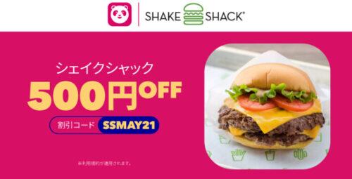 foodpanda×シェイクシャック500円オフクーポンコード【SSMAY21】