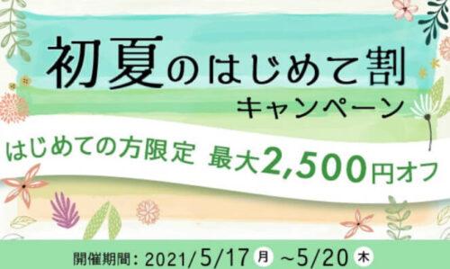 出前館初夏の初回クーポン2500円オフ【210520】