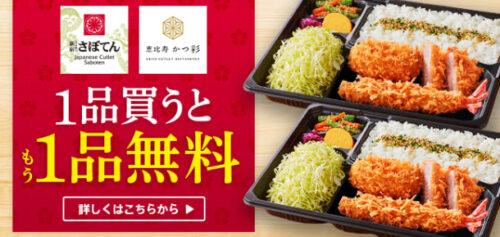 menu×さぼてん1つ買うともう1つ無料キャンペーン【210523】