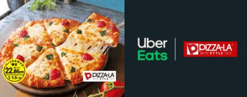 Uber Eats×ピザーラ1つ頼むと1つ無料【210530】