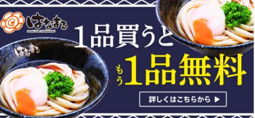 menu×はなまるうどん1BUY+1FREE【210530】