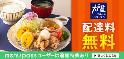 menu×大戸屋配達料金無料クーポンコード【210530】
