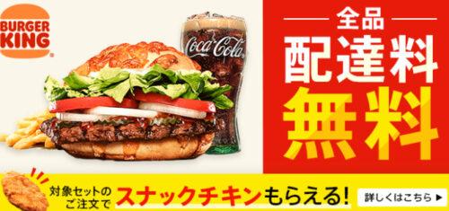 menu×バーガーキング配達料無料クーポンコード【210527】