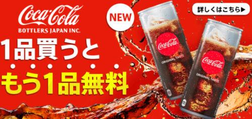 menu×コカコーラ1品買うともう1品無料【210603】
